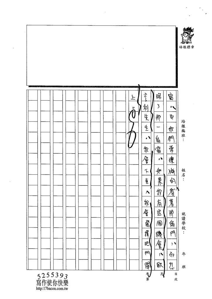 103WE207蔡侑哲 (4)