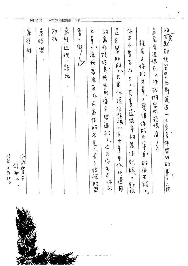 103WE207蔡侑哲 (7)