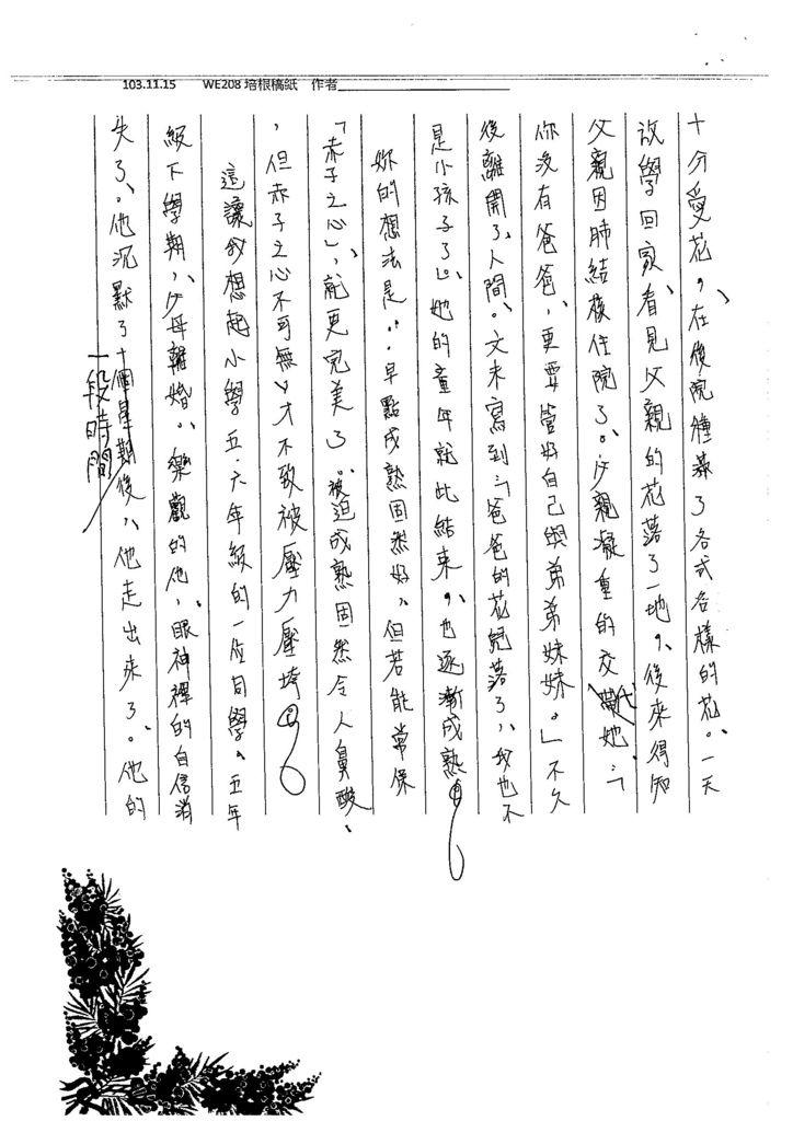 103WE207蔡侑哲 (9)