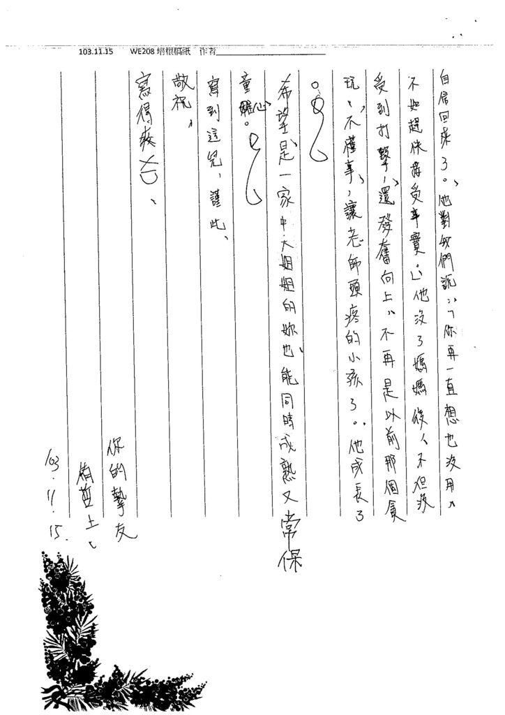103WE207蔡侑哲 (10)