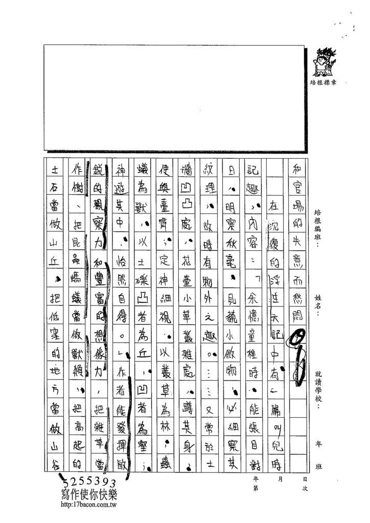 103WE207謝睿澤 (2)