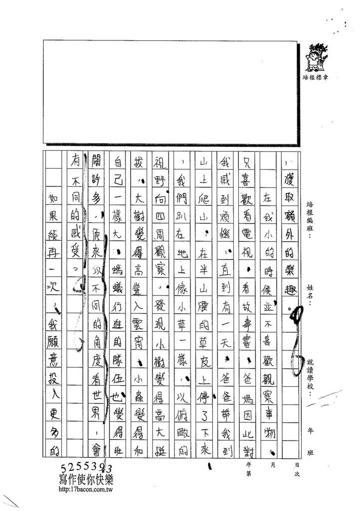 103WE207謝睿澤 (3)