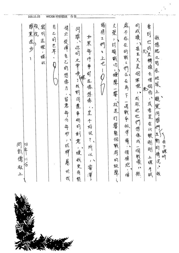 103WE207謝睿澤 (6)
