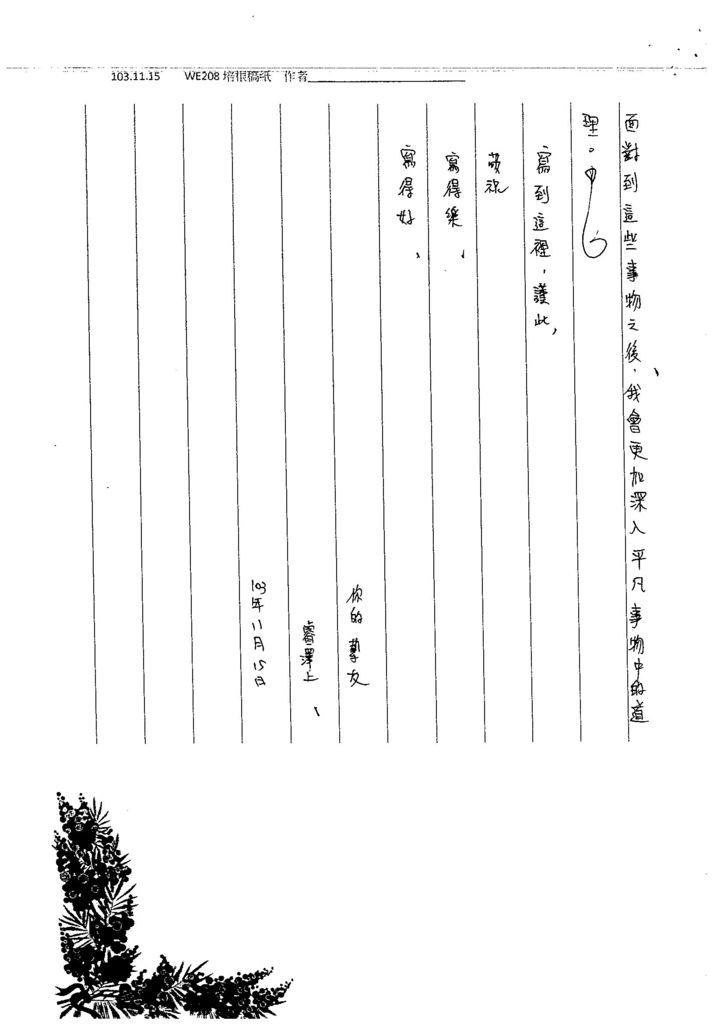 103WE207謝睿澤 (9)