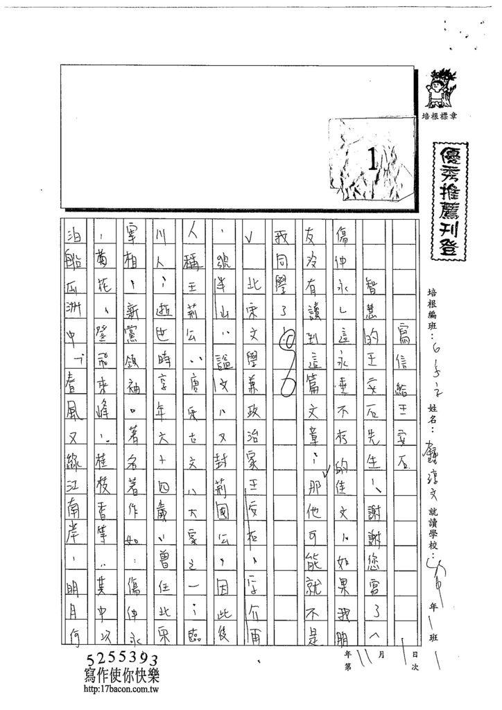 103WE207鍾淳文 (1)