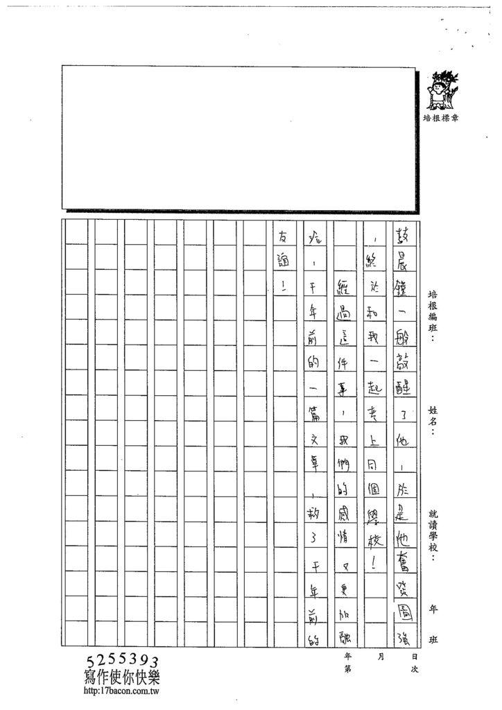 103WE207鍾淳文 (4)