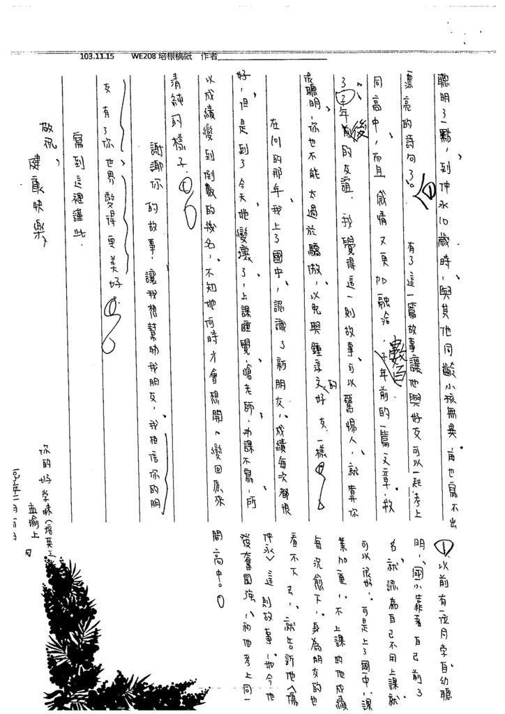 103WE207鍾淳文 (6)