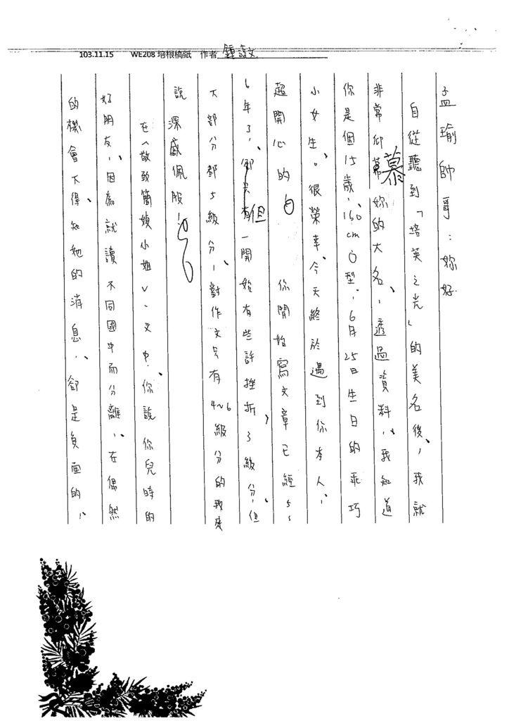 103WE207鍾淳文 (7)