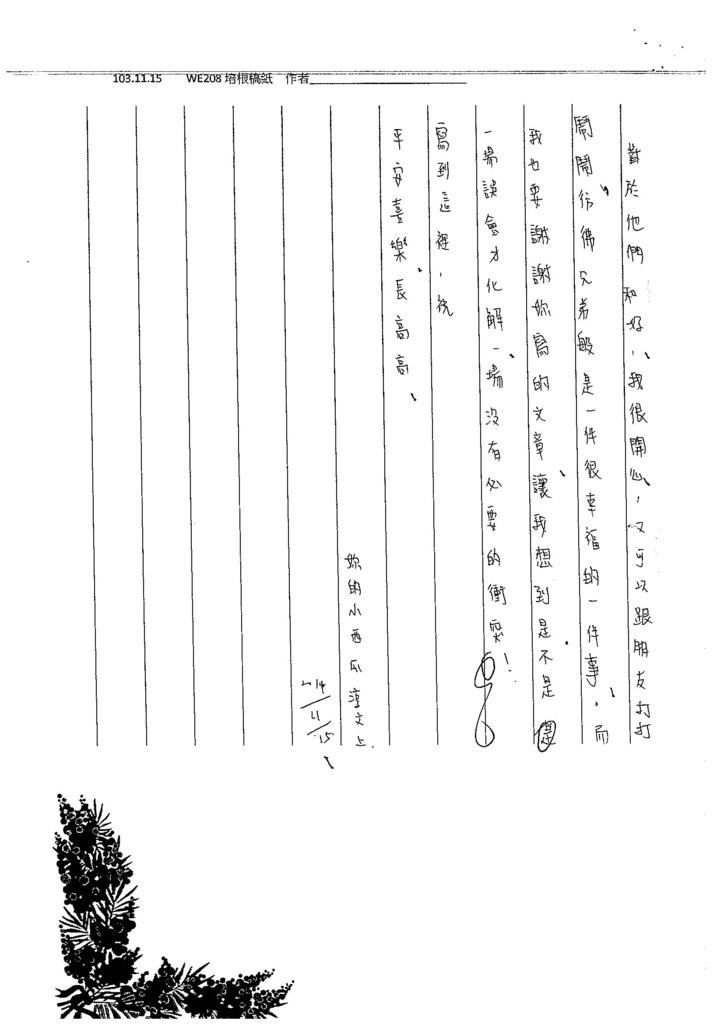 103WE207鍾淳文 (9)