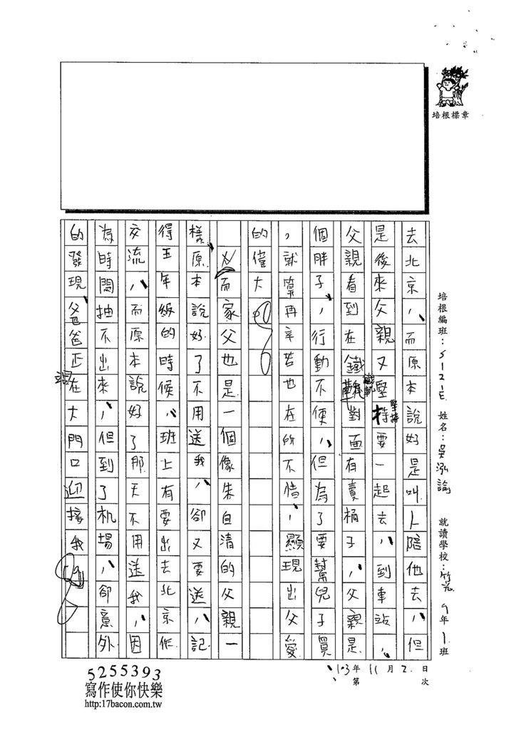 103WE207吳泓諭 (2)