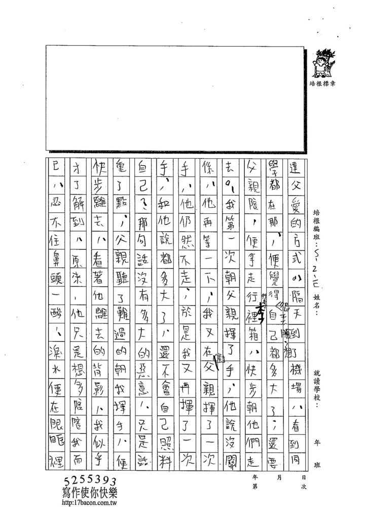 103WE207吳泓諭 (4)