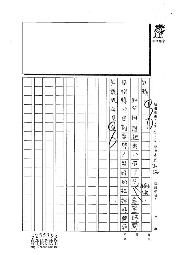 103WE207吳泓諭 (5)