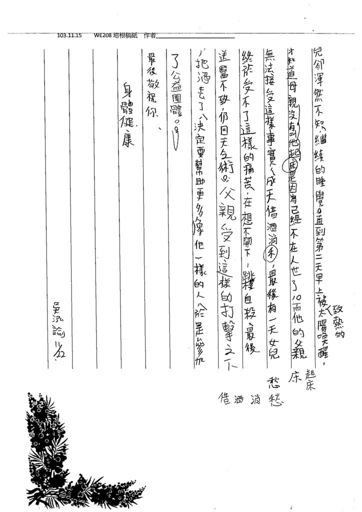 103WE207吳泓諭 (7)