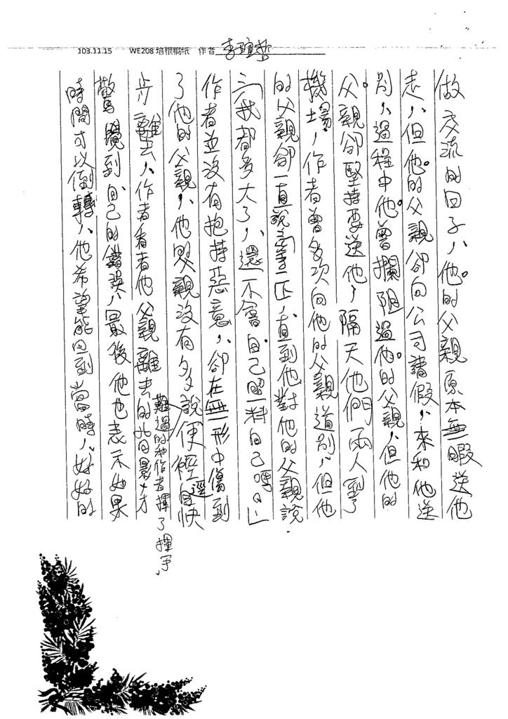 103WE207吳泓諭 (9)