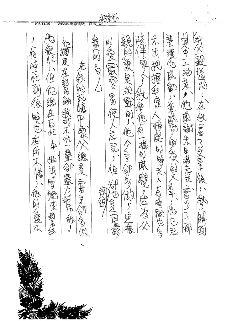 103WE207吳泓諭 (10)