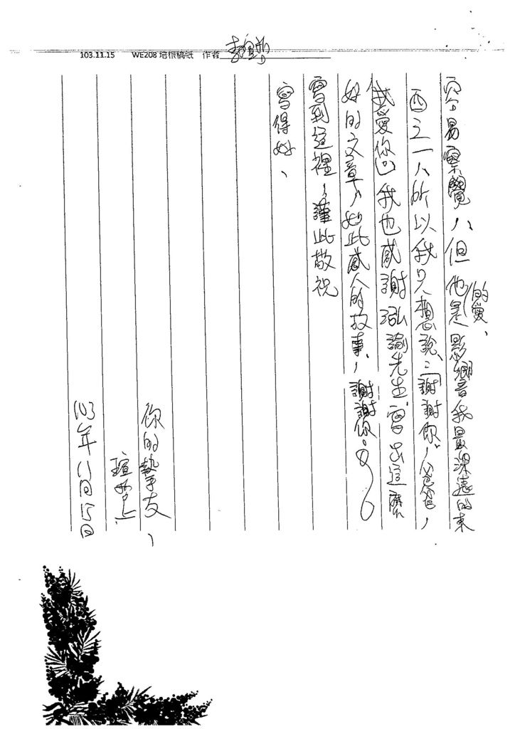 103WE207吳泓諭 (11)