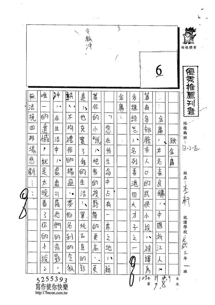103WE207李軒 (1)