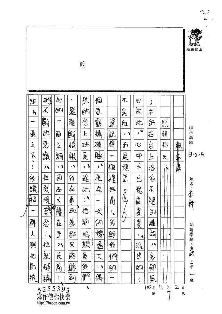 103WE207李軒 (2)