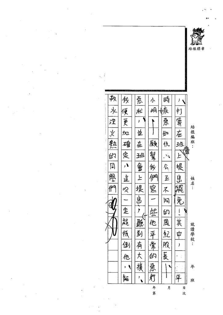 103WE207李軒 (3)