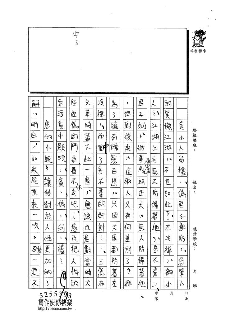 103WE207李軒 (5)