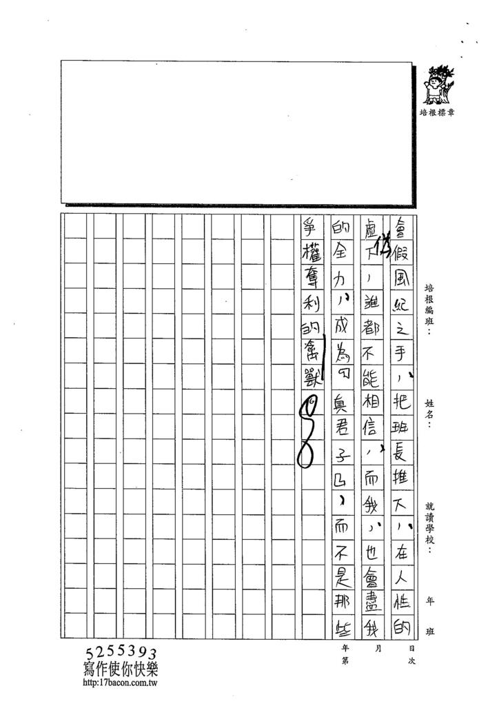 103WE207李軒 (6)
