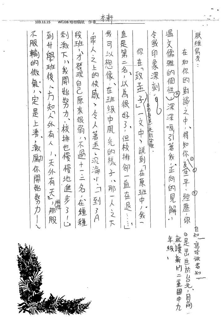 103WE207李軒 (7)