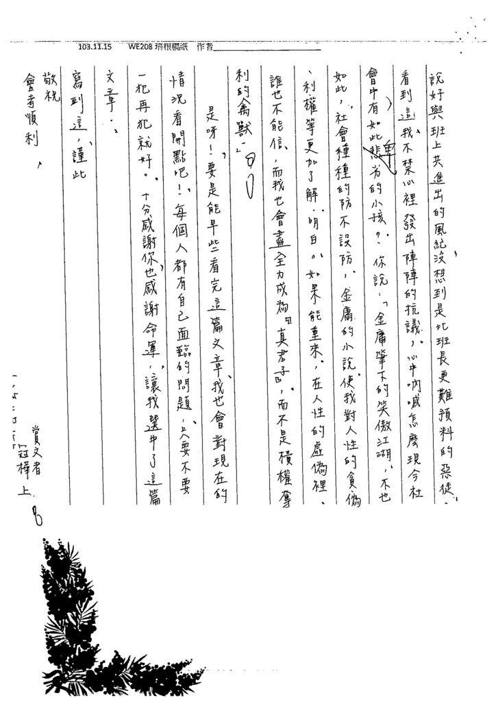 103WE207李軒 (10)