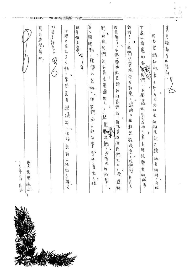 103WE207李軒 (12)