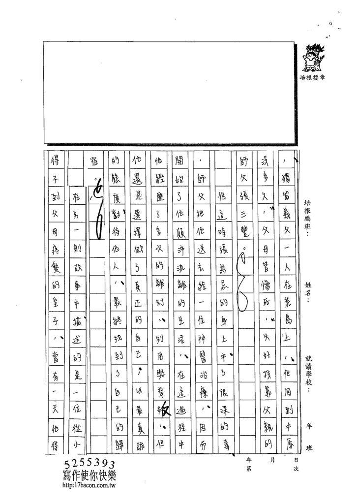 103WE207林芯羽 (2)