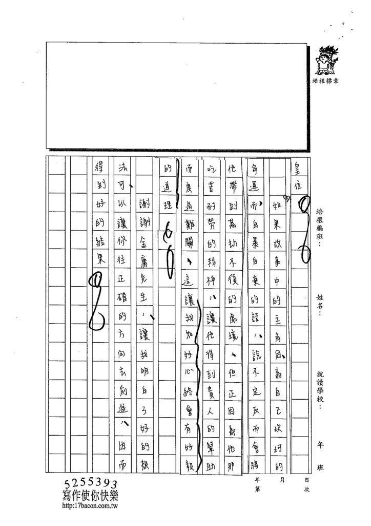 103WE207林芯羽 (4)