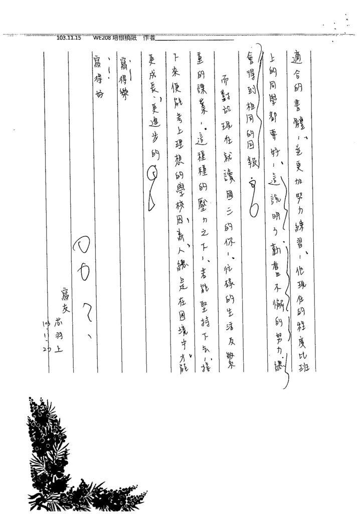 103WE207林芯羽 (10)