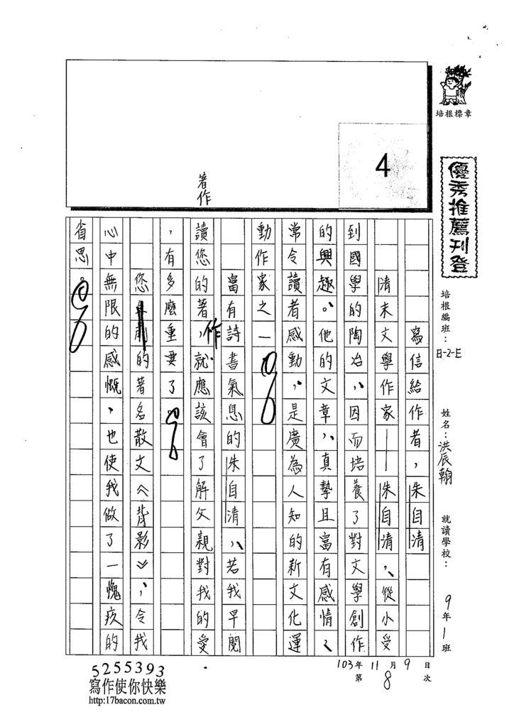 103WE207洪辰翰 (1)