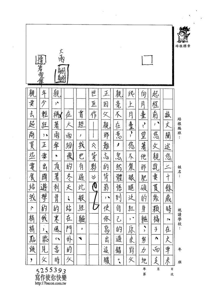103WE207洪辰翰 (2)