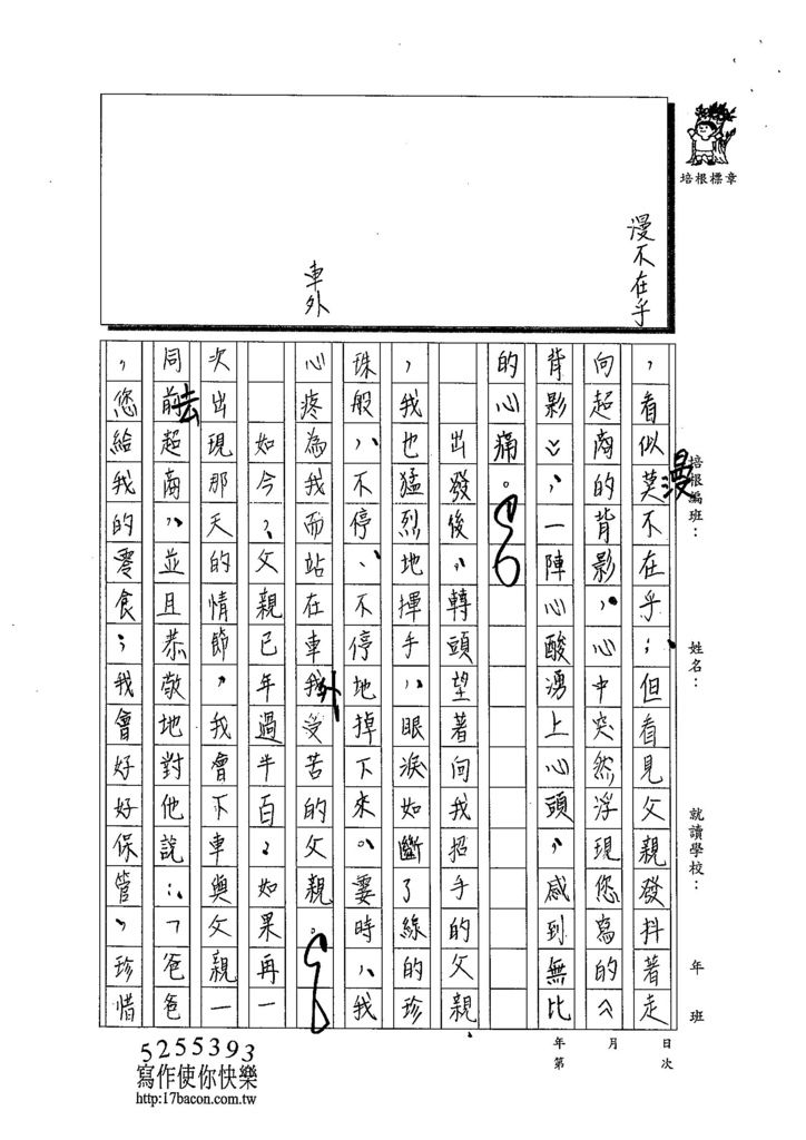 103WE207洪辰翰 (3)