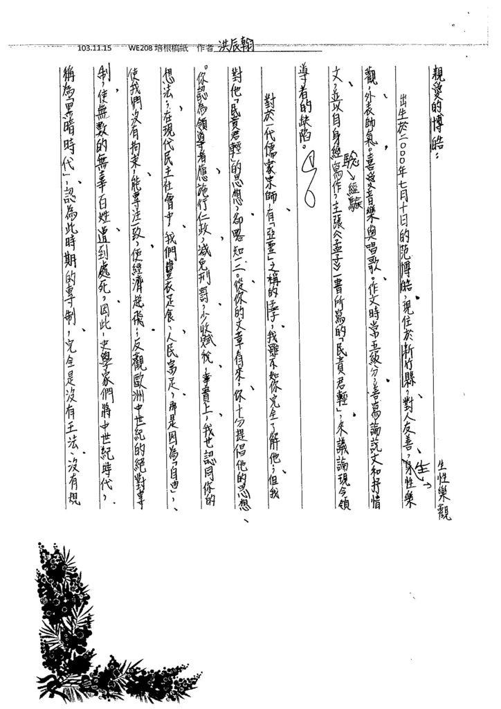 103WE207洪辰翰 (5)