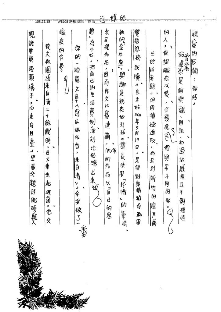 103WE207洪辰翰 (7)