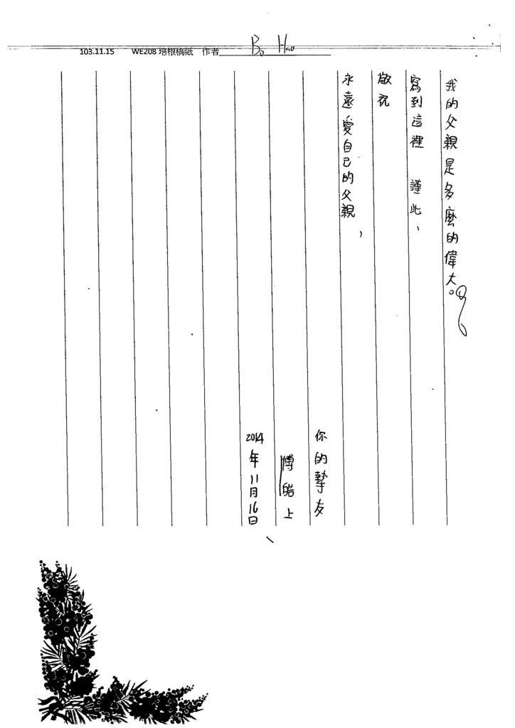 103WE207洪辰翰 (9)