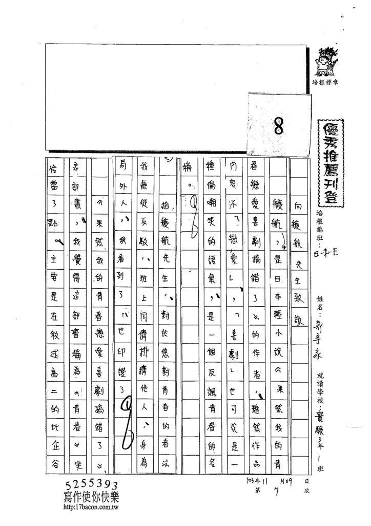 103WE207鄭宇家 (1)