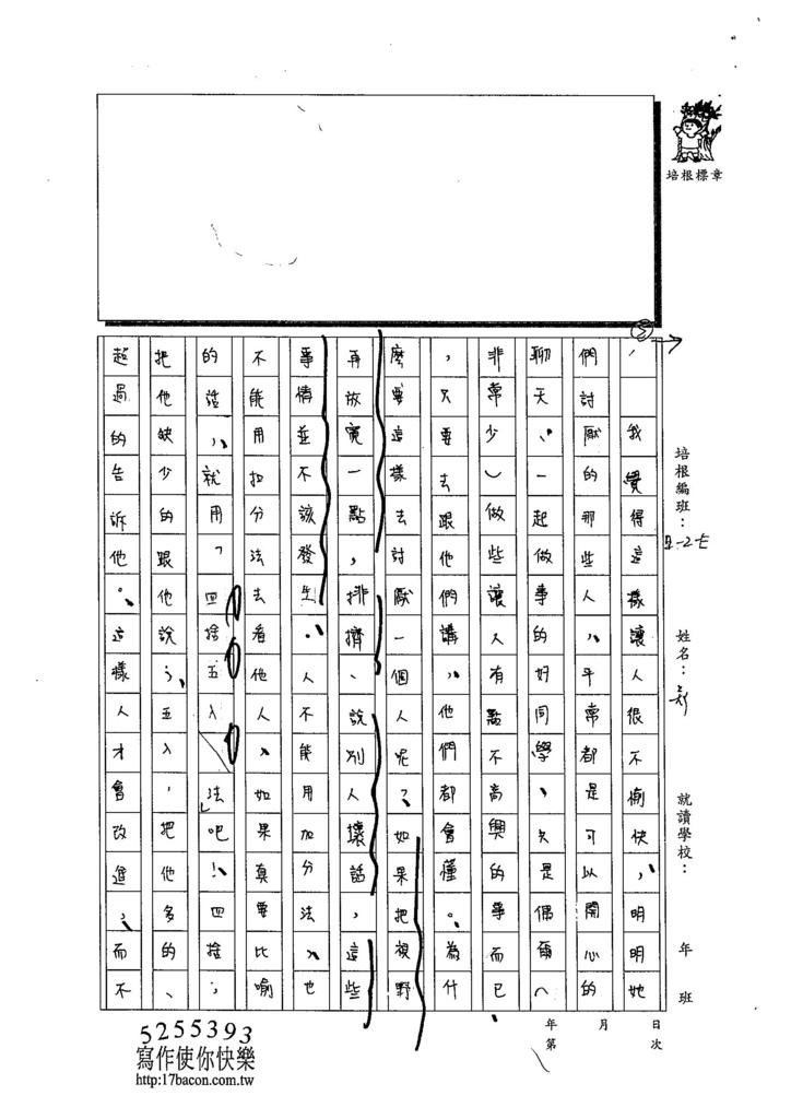 103WE207鄭宇家 (4)