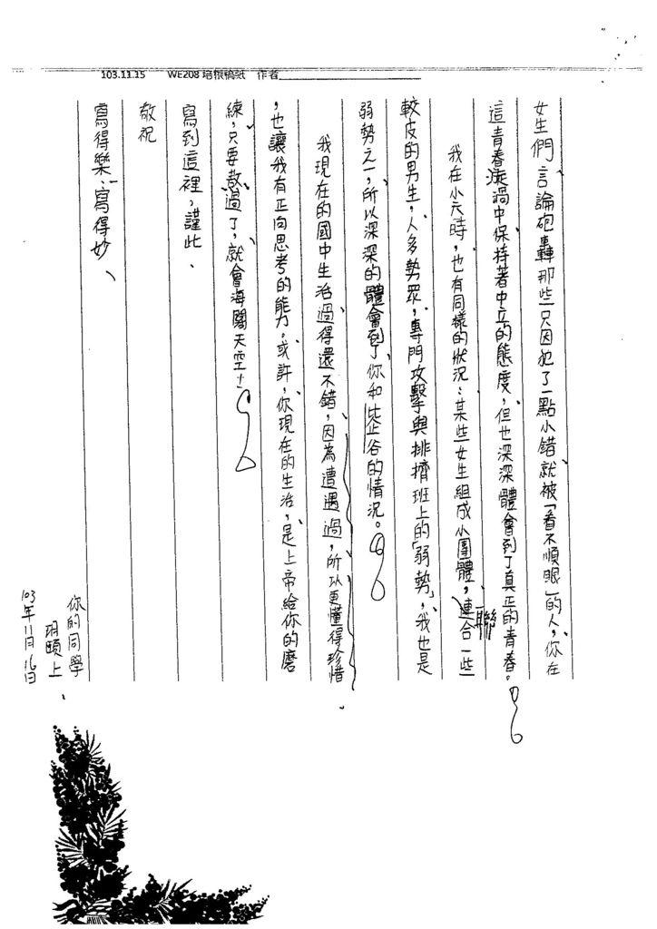 103WE207鄭宇家 (7)