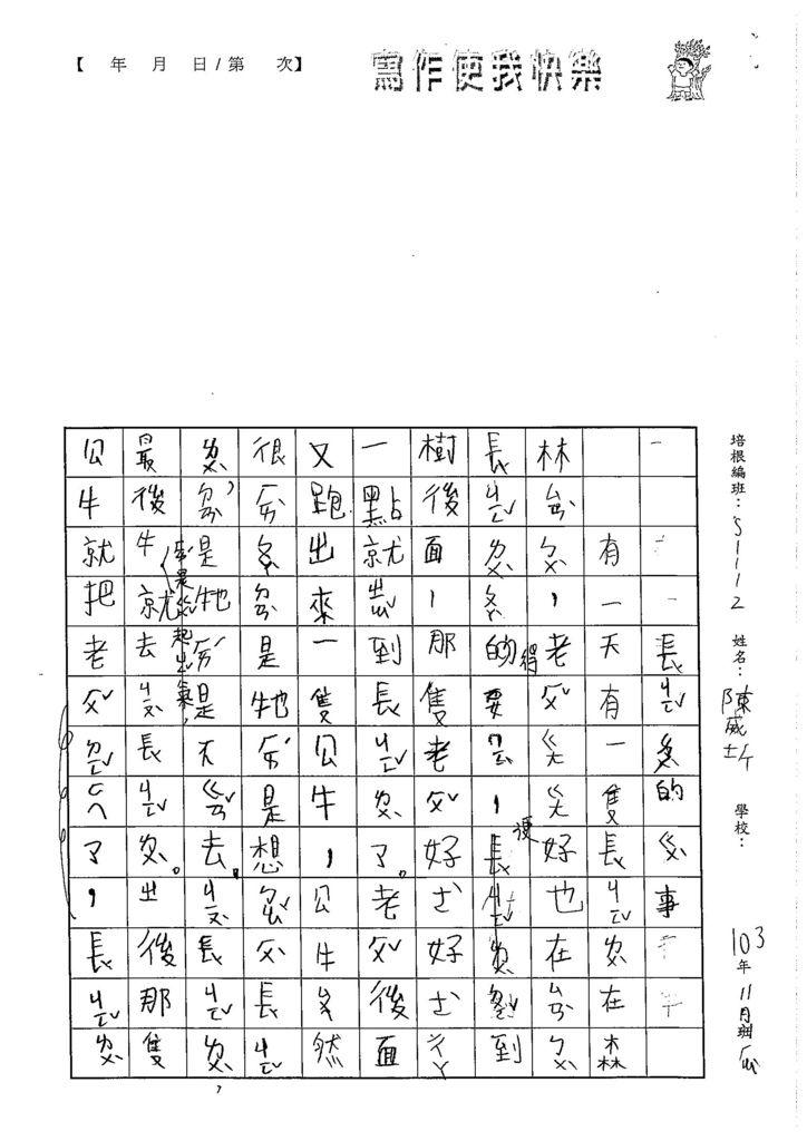 103W2210陳威圻 (1)
