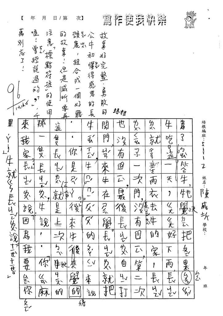 103W2210陳威圻 (2)