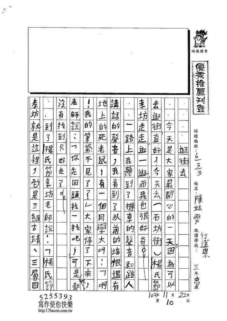 103W3210陳竑齊 (1)