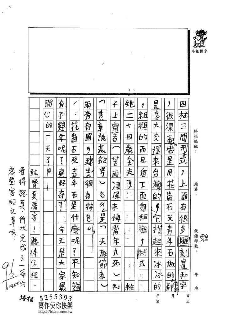 103W3210陳竑齊 (2)
