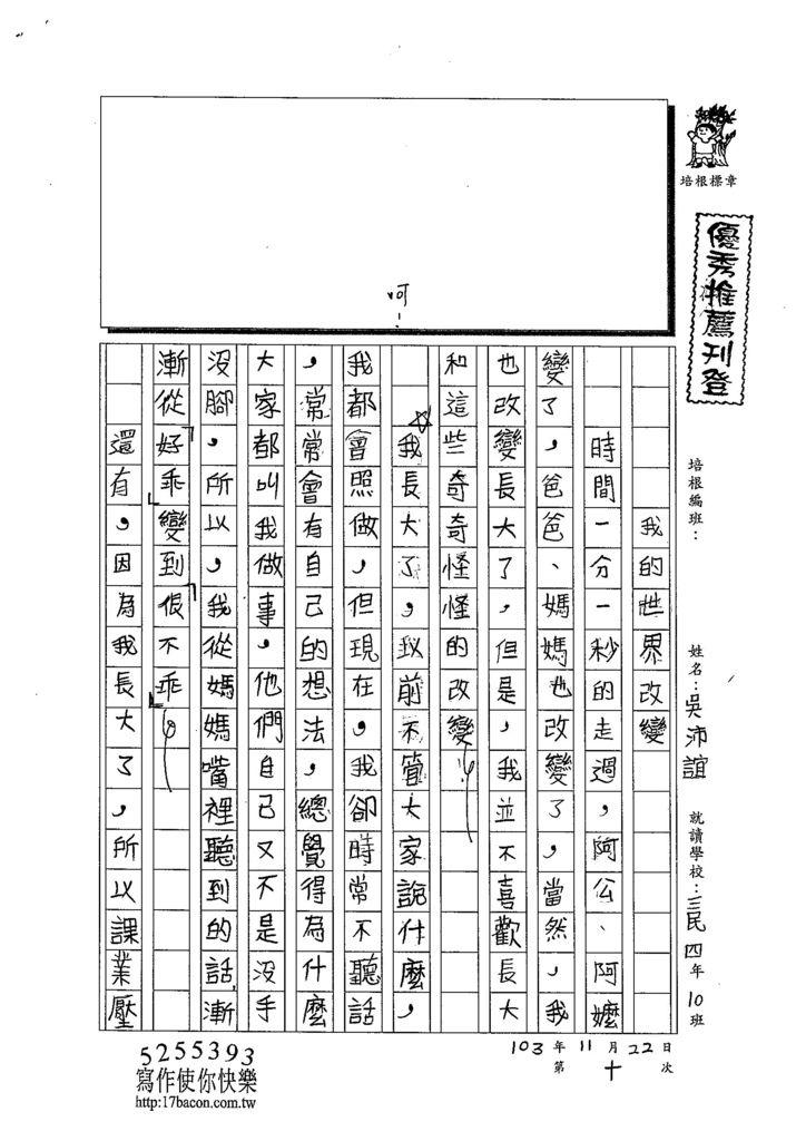 103W5210吳沛誼 (1)