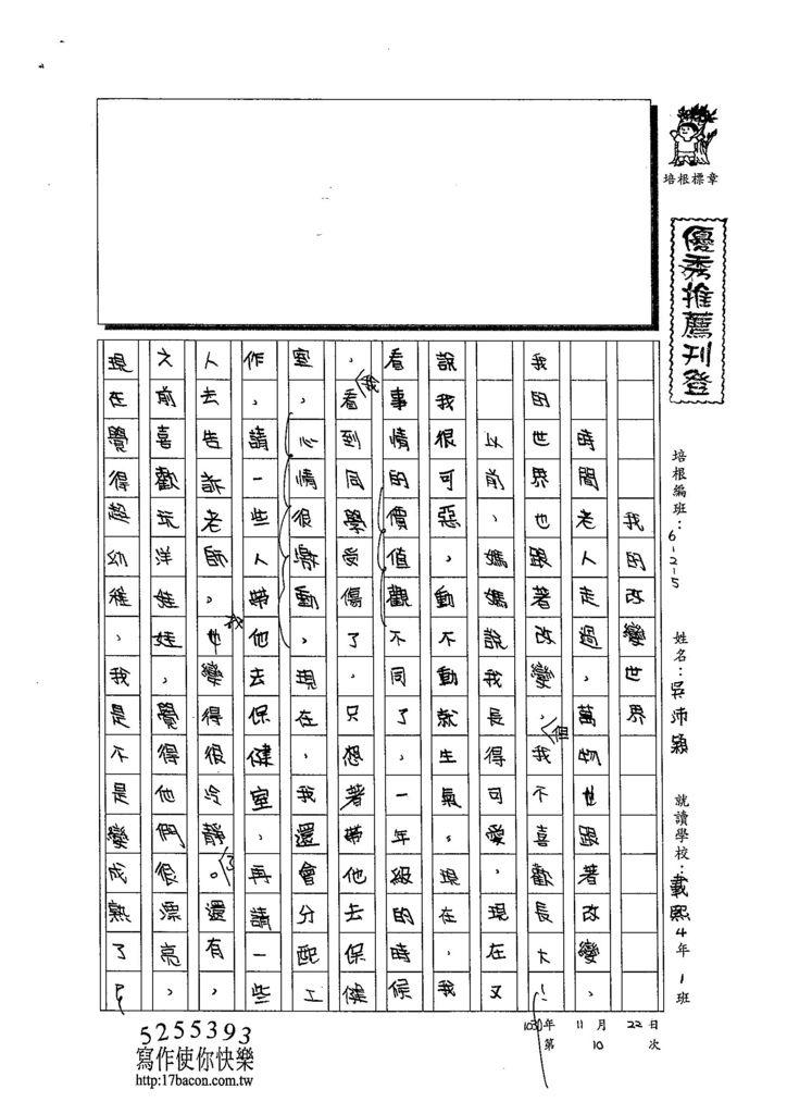 103W5210吳沛穎 (1)