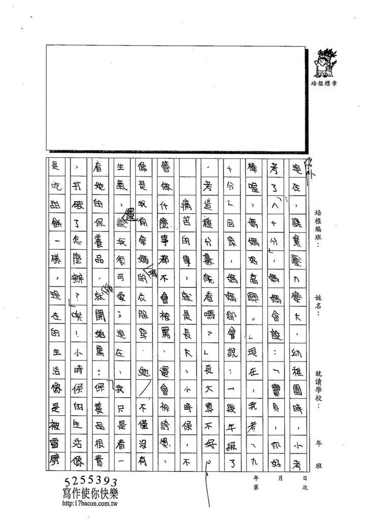 103W5210吳沛穎 (2)