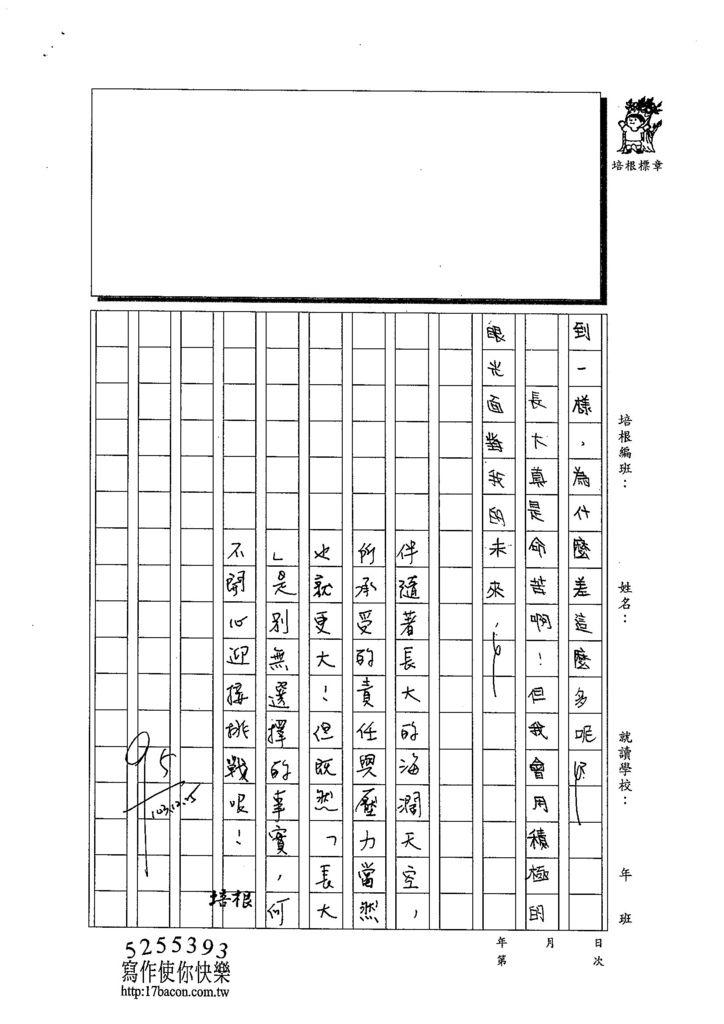 103W5210吳沛穎 (3)