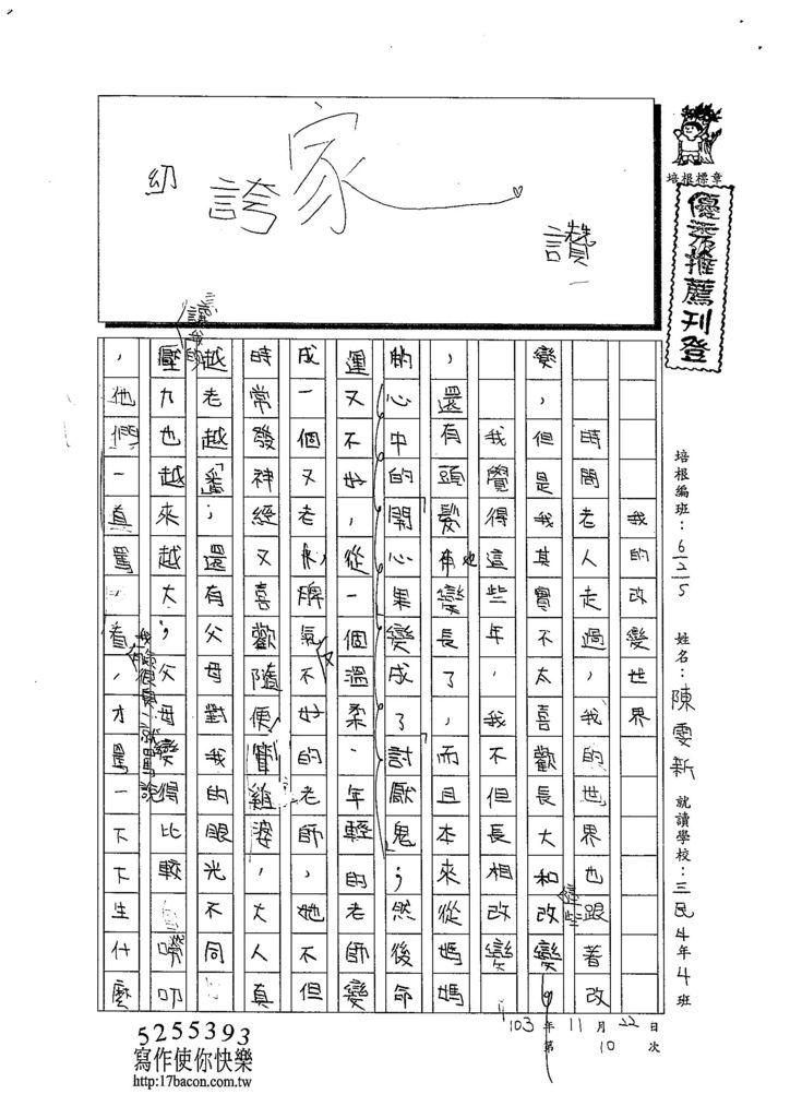 103W5210陳雯新 (1)