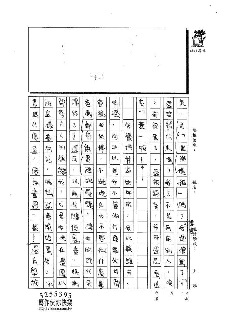 103W5210陳雯新 (2)